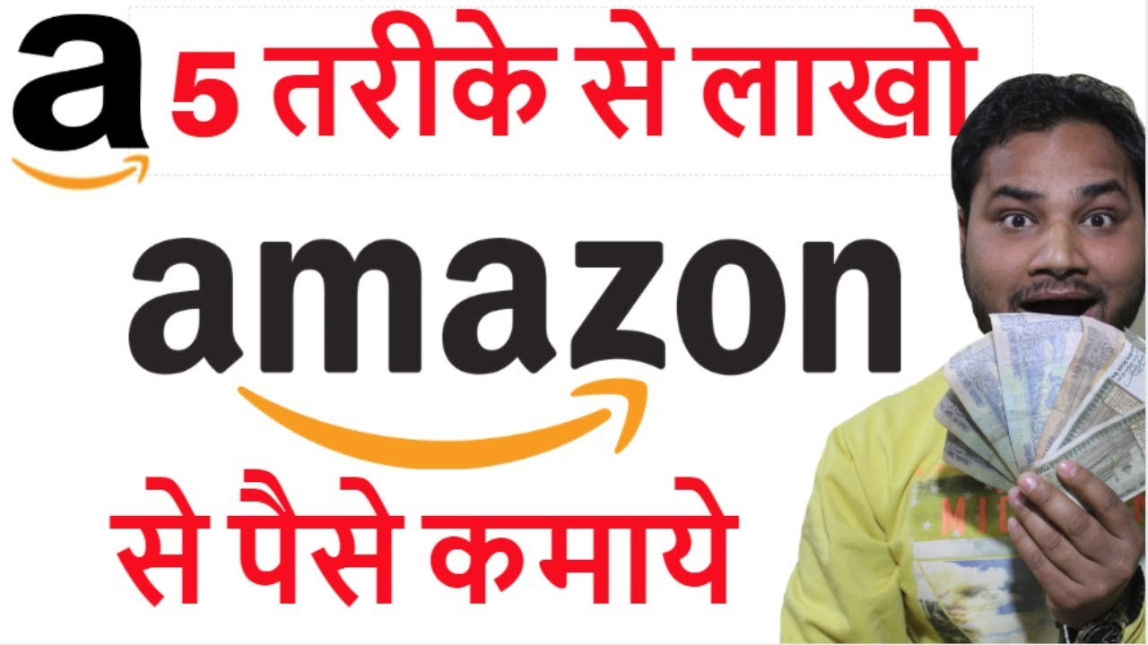 5 way to make money online with amazon 2018   Amazon Affiliate Marketing    online paise kamaye
