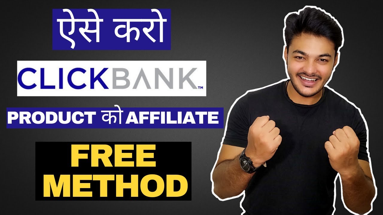 How To Promote ClickBank Product Without Website And Money In 2021 : बिना किसी Tech Skills के